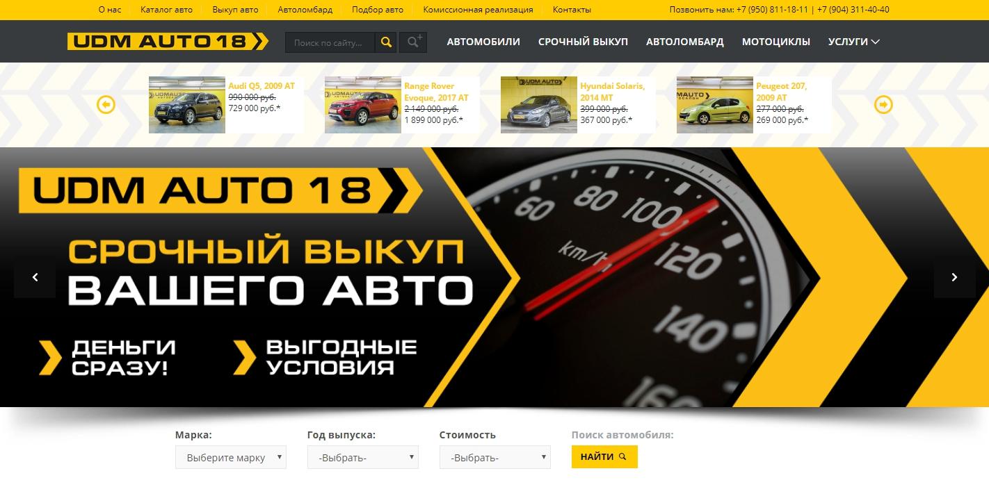 Отзывы об автосалоне УДМ-Авто