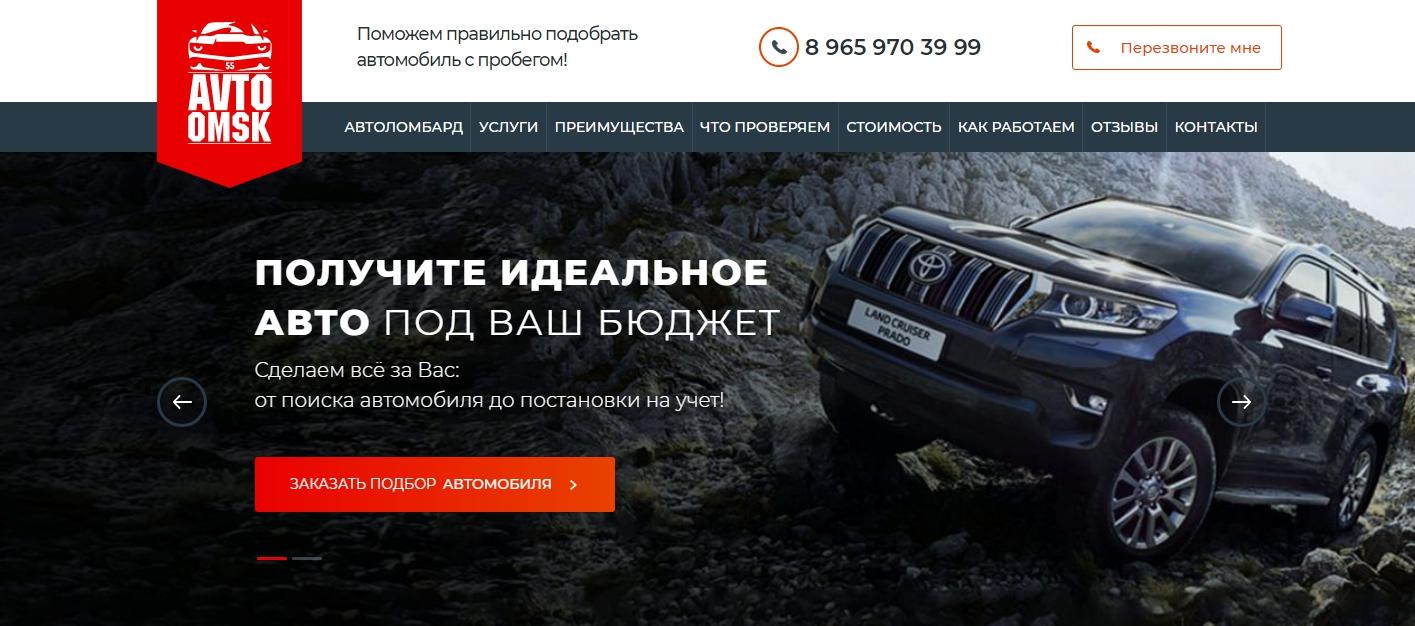 Отзывы об автосалоне Avto Omsk