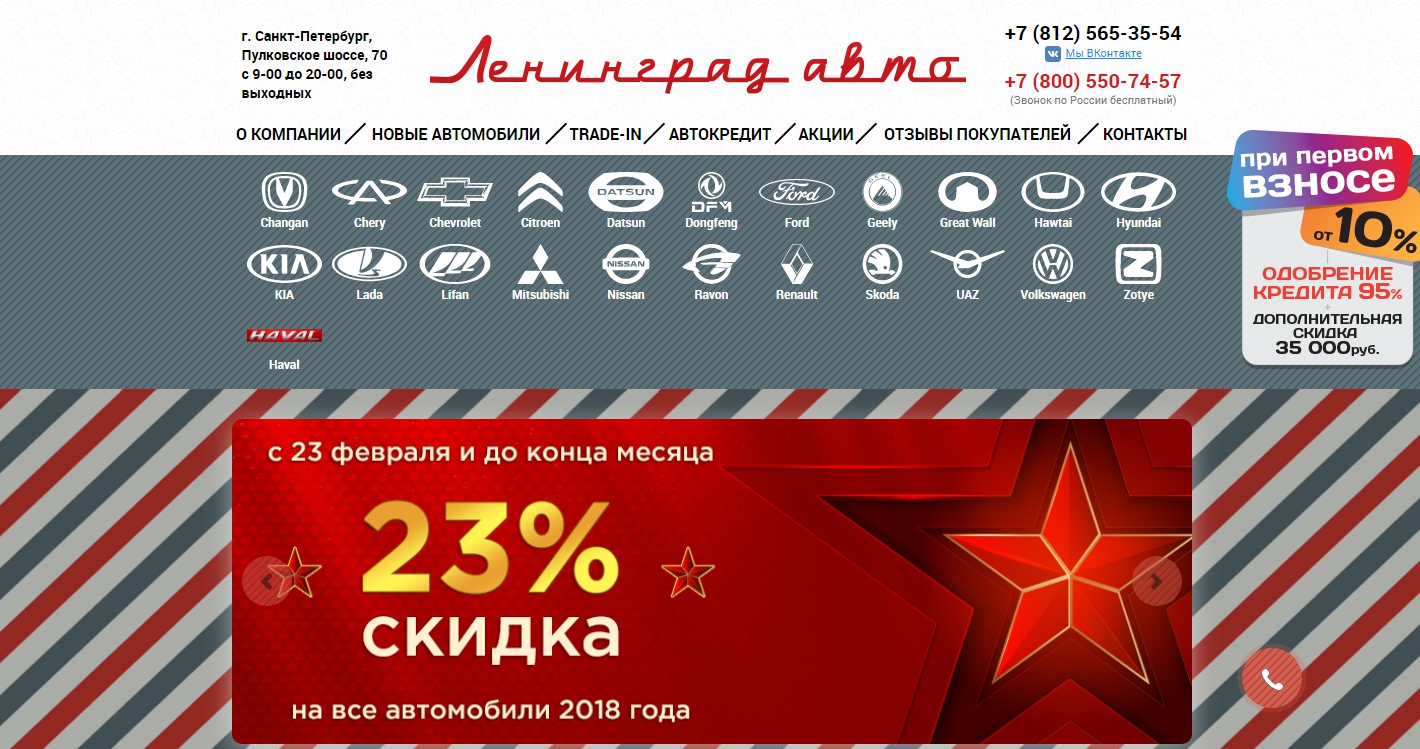 Отзывы об автосалоне Ленинград Авто