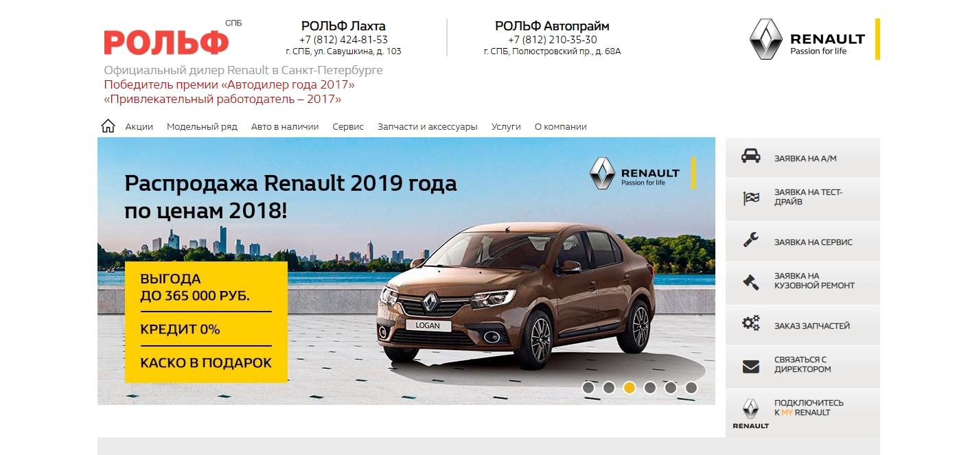 Отзывы об автосалоне Renault Рольф