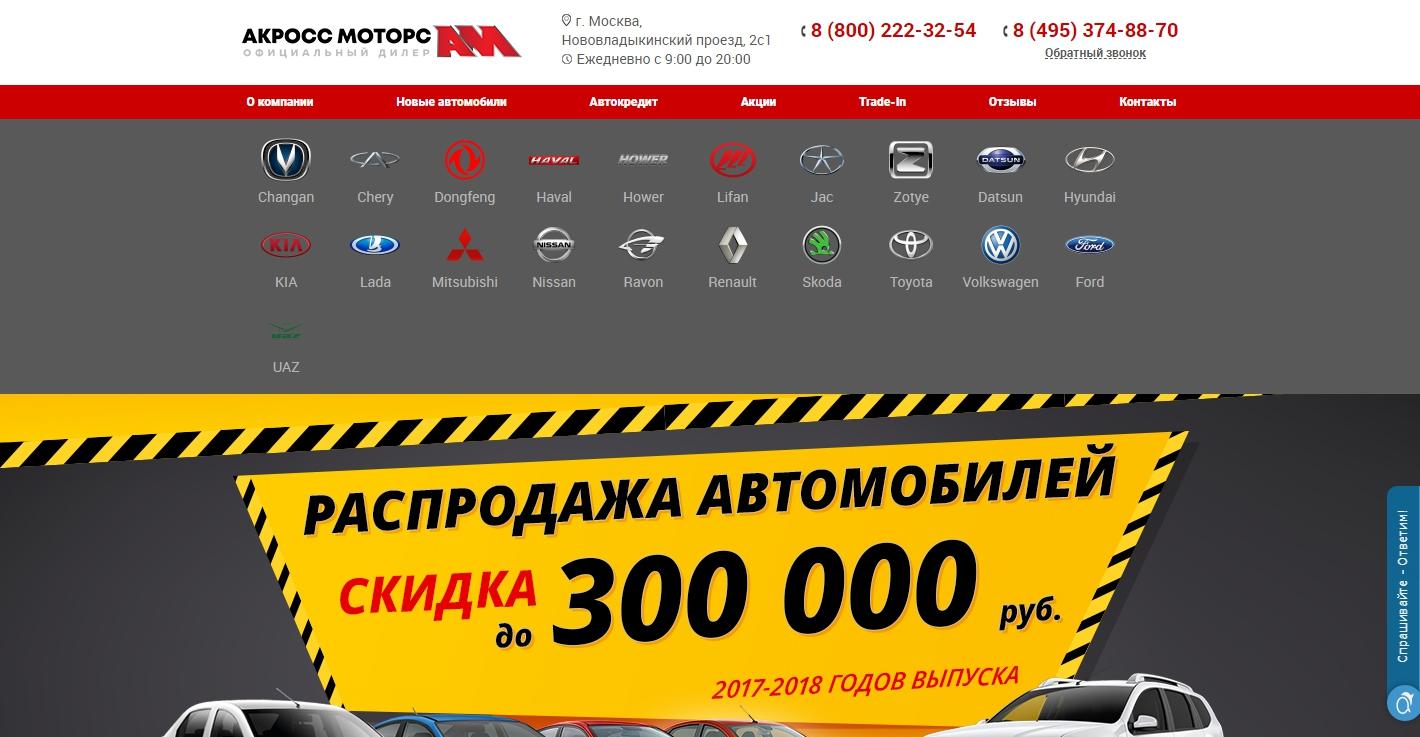 Отзывы об автосалоне Акросс Моторс