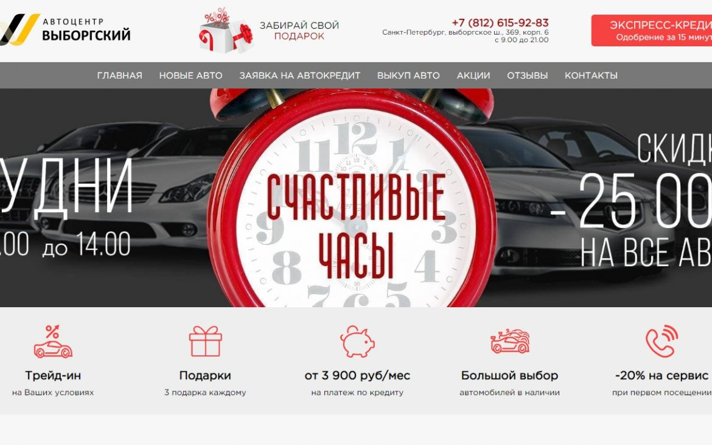 Отзывы об автосалоне Выборгский