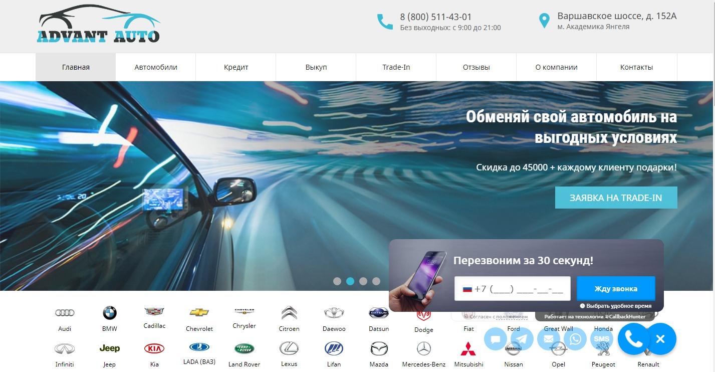 Отзывы об автосалоне Advant Auto