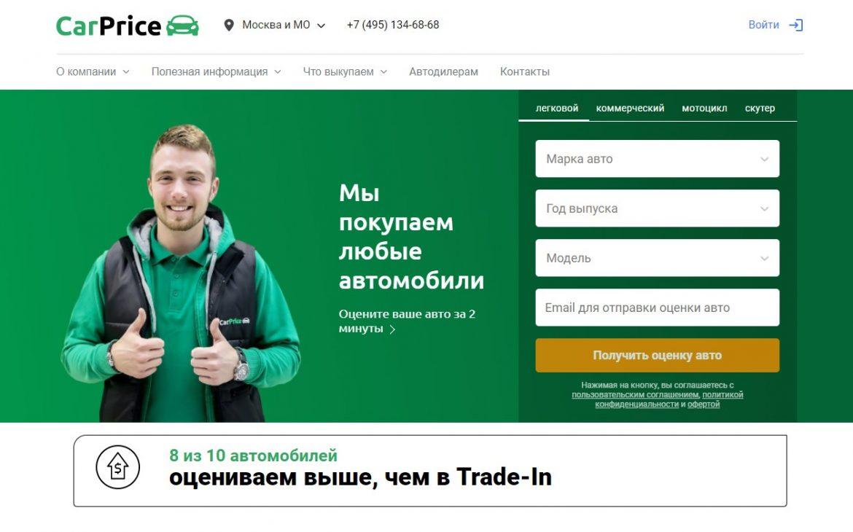CarPrice / Карпрайс