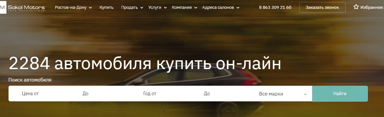 Сокол Моторс