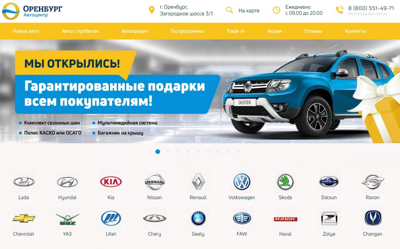 Автоцентр Оренбург