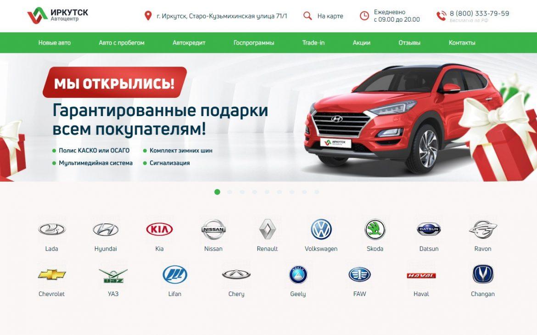 Автоцентр Иркутск