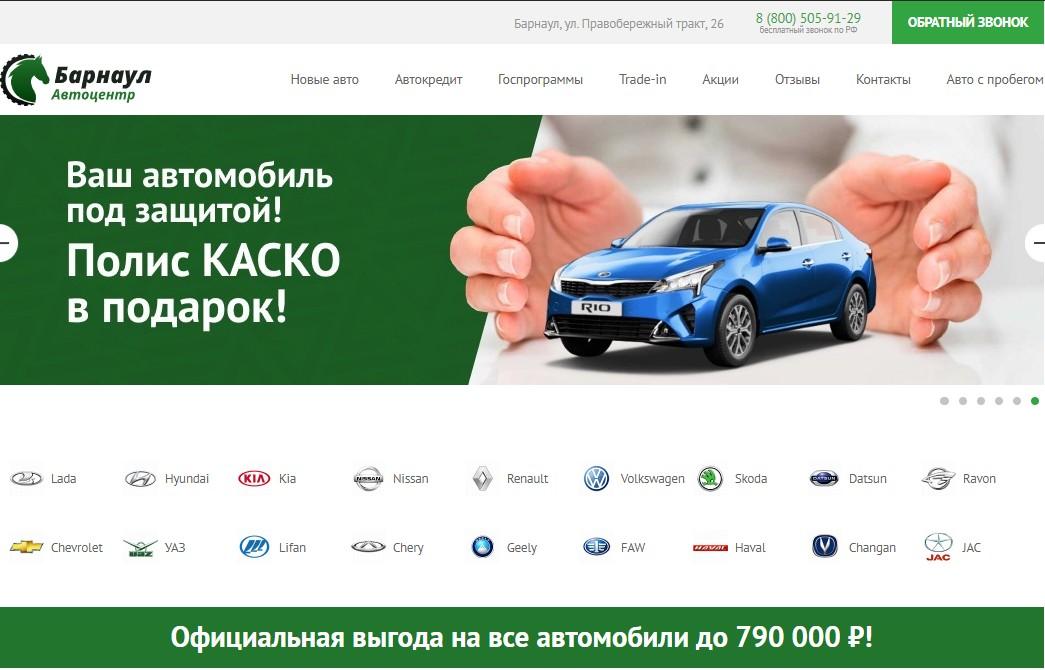 АЦ Барнаул