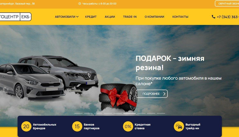 Автоцентр ЕКб