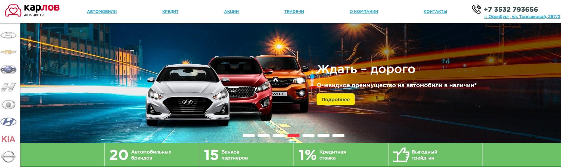 Автоцентр Карлов